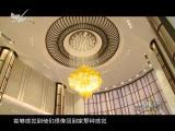 炫彩生活 2018.01.24 - 厦门电视台 00:08:59