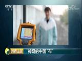 """《消费主张》 20810125 神奇的中国""""布"""""""