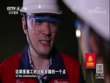 《挺进深海》(3)最靓LNG 走遍中国 2018.01.24 - 中央电视台 00:25:53