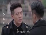 三面间谍步步为营 秦川夏岚重逢 00:00:56