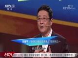 《开讲啦》 20180127 本期演讲者:吴建平