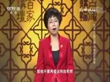司马光(第三部)17 皇帝的动摇 百家讲坛 2018.01.28 - 中央电视台 00:37:02