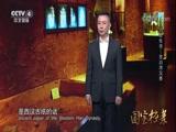20180129 八桂传奇—罗泊湾汉墓