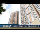 金融聚焦 2018.01.27 - 厦门电视台 00:09:26