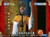 杨九妹取金刀(2) 斗阵来看戏 2018.01.27 - 厦门卫视 00:48:42