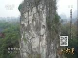 20180130 八桂传奇—风云突变靖江王城