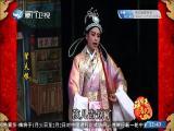 望夫恨(1) 斗阵来看戏 2018.01.30 - 厦门卫视 00:48:03