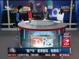 """""""僵尸车""""管理僵局,有解吗? TV透 2018.1.31 - 厦门电视台 00:24:58"""