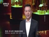 20180131 八桂传奇—铜鼓之王