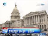 两岸新新闻 2018.2.1 - 厦门卫视 00:28:26