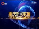 《重庆新闻联播》 20180205