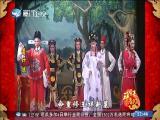 青竹丝(2) 斗阵来看戏 2018.02.05 - 厦门卫视 00:49:21