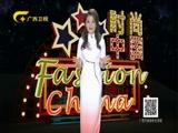 《时尚中国》 20180205