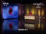 司马光(第三部)26 病榻上的焦虑 百家讲坛 2018.02.06 - 中央电视台 00:36:54