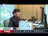 海西财经报道 2018.02.05 - 厦门电视台 00:08:52