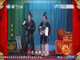 青竹丝(3) 斗阵来看戏 2018.02.06 - 厦门卫视 00:48:45