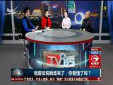 租房征税新政来了,你看懂了吗? TV透 2018.2.6 - 厦门电视台 00:25:00