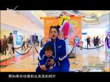 炫彩生活 2018.02.05 - 厦门电视台 00:08:41