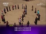 《灾后重生》(3)重建民族风 走遍中国 2018.02.07 - 中央电视台 00:25:55