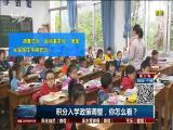 积分入学政策调整,你怎么看? TV透 2018.2.7 - 厦门电视台 00:24:58