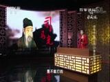 司马光(第三部)27 最后的时光 百家讲坛 2018.02.11 - 中央电视台 00:36:20