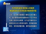 《陕西新闻联播》 20180207