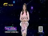 《时尚中国》 20180207