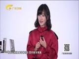 《时尚中国》 20180208