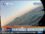 新闻斗阵讲 2018.2.9 - 厦门卫视 00:24:27