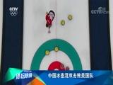 《体坛快讯-滚动新闻》 20180210 16:07