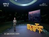 《军迷淘天下》 20180211 乐淘军迷朋友圈—北京篇