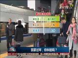 回家过年,你纠结吗? TV透 2018.2.11 - 厦门电视台 00:25:00