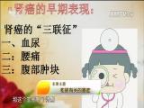 和尿有关的癌症 名医大讲堂 2018.02.09 - 厦门电视台 00:28:11