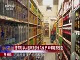 阿根廷 警方对华人超市提供永久保护 40家超市受益 华人世界 2018.02.12- 中央电视台 00:00:43