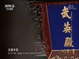 20180212 古都探秘—摄政王的荣辱门