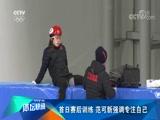《体坛快讯-滚动新闻》 20180212 11:10