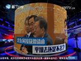 文在寅接获邀请函  平壤去还是不去?  两岸直航  2018.2.12 - 厦门卫视 00:30:19
