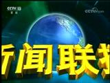 《新闻联播》 20180212 21:00