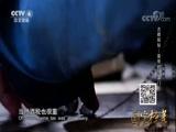 20180212 古都探秘—皇帝的财富门