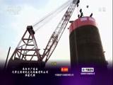 《跨越》(4)惊世神器 走遍中国 2018.02.13 - 中央电视台 00:25:49