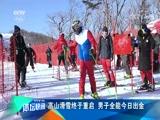 《体坛快讯-滚动新闻》 20180213 11:45