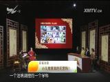 小儿常见病 推拿有一套 名医大讲堂 2018.02.12 - 厦门电视台 00:26:30