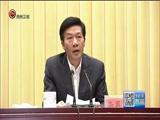 《贵州新闻联播》 20180213