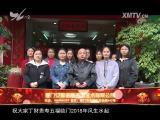 炫彩生活 2018.02.12 - 厦门电视台 00:08:32