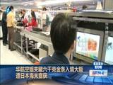 [海峡午报]华航空姐夹藏六千克金条入境大阪 遭日本海关查获