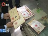 《重庆新闻联播》 20180214