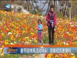 新闻斗阵讲 2018.2.14 - 厦门卫视 00:25:20