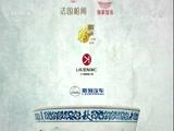 《舌尖上的中国》 第六集 五味的调和