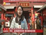 《陕西新闻联播》 20180215