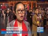 《贵州新闻联播》 20180216